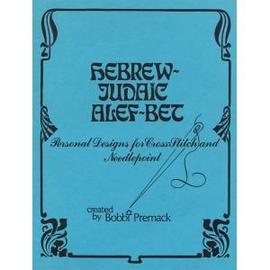 Hebrew Judaie Alef-Bec (HEBREW)