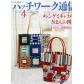 Patchwork Quilt Tsushin (07595-4)